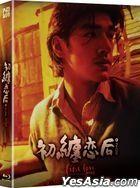 初缠恋后的2人世界 (Blu-ray) (Fullslip Package) (韩国版)