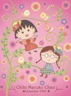 Chibi Maruko-chan 2022 Calendar (Japan Version)