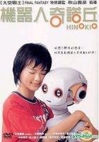 Hinokio (DVD) (Taiwan Version)