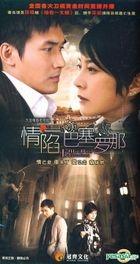 Emotional Barcelona (DVD) (End) (China Version)