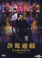 Liar Game - Saisei (DVD) (Taiwan Version)