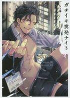 Gachiiki Chouhatsu Knight