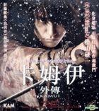 Kamui - The Lone Ninja (VCD) (English Subtitled) (Hong Kong Version)