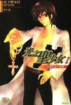 Guang Zhi Sheng Shao Nu (Vol.1) - Ming Yun Zhi Zi : Ye Mi (Fictions)