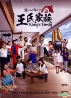 Wang's Family (DVD) (Ep.1-50) (End) (Multi-audio) (English Subtitled) (KBS TV Drama) (Singapore Version)