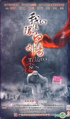 Our Team To The Sun (DVD) (End) (China Version)
