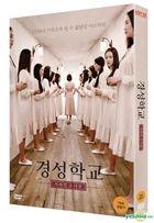 The Silenced (DVD) (Korea Version)