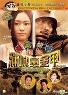 Ballad (DVD) (English Subtitled) (Hong Kong Version)