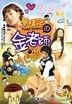 Wet Dreams (DVD) (Hong Kong Version)