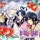 TV Anime Saiunkoku Monogatari Drama CD Vol.3 (Japan Version)