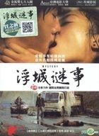 Mystery (2012) (DVD) (English Subtitled) (Taiwan Version)
