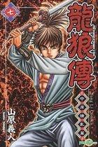 Story Of Dragon And Wolf - Zhong Yuan Liao Luan Pian (Vol.7)