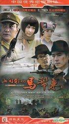 Shan Jian Ling Xiang Ma Bang Lai (H-DVD) (End) (China Version)