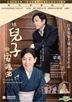 Nagasaki: Memories of My Son (2015) (DVD) (English Subtitled) (Hong Kong Version)