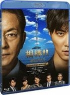 Partners: The Movie III (Blu-ray) (Normal Edition)(Japan Version)
