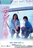Kiss Me Goodbye (1986) (Blu-ray) (Hong Kong Version)