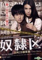 Tokyo Slaves (2014) (DVD) (English Subtitled) (Hong Kong Version)