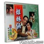 Shanghai Operas - Sisters (VCD) (China Version)