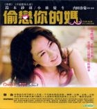 Your Mom Is A Cougar (VCD) (Hong Kong Version)