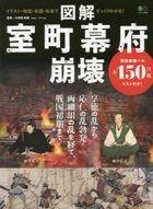 zukai muromachi bakufu houkai ounin no ran botsupatsu kara sengoku shiyoki made ga zatsukuri wakaru ei mutsuku 3965