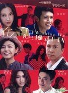 Wishing We Together (DVD) (Taiwan Version)