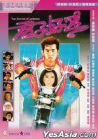 The Other Side Of A Gentleman (1984) (DVD) (2021 Reprint) (Hong Kong Version)