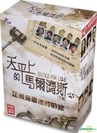 Justice For Love (DVD) (Vol. 2 Of 2) (End) (Taiwan Version)