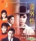 A Patch Of Love (1968) (VCD) (Hong Kong Version)
