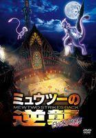 Pokemon: Mewtwo Strikes Back! (DVD)(Normal Edition) (Japan Version)