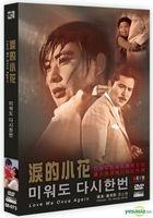 Love Me Once Again (1968) (DVD) (Taiwan Version)