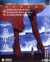 嘉年华 (2017) (Blu-ray) (香港版)