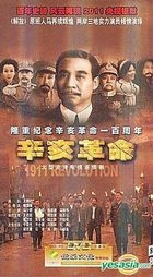 1911 Revolution (H-DVD) (End) (China Version)
