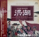 Honghu Concerto Suite (HQCD) (China Version)