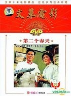 Wen Ge Dian Ying - Di Er Ge Chun Tian (DVD) (China Version)