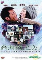 Romancing in Thin Air (2012) (DVD) (China Version)