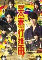 Kansai Johnny's Jr. no Kyoto Uzumasa Koshinkyoku! (Blu-ray) (Normal Edition)(Japan Version)
