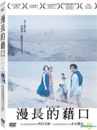 The Long Excuse (2016) (DVD) (Taiwan Version)