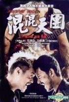 Gangster Rock (Blu-ray) (English Subtitled) (Taiwan Version)