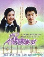 True Love (XDVD) (End) (Taiwan Version)
