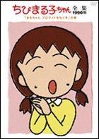 Chibi Maruko-chan Zenshuu 1992 'Maru-chan bromide wo nakusu' no maki (Japan Version)