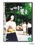 The Harmonium in My Memory (DVD) (Korea Version)