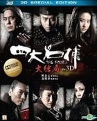 The Four III (2014) (Blu-ray) (3D) (Hong Kong Version)