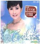 Bu Yi Yang De Fang Yi Qi