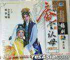 Xi Opera: An Tang Ren Mu Karaoke (VCD) (China Version)