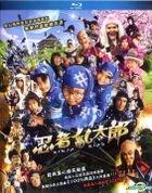 Ninja Kids (Blu-ray) (English Subtitled) (Hong Kong Version)