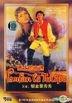 勇士的奇遇 又名 : 鬱金香芳芳 (DVD) (中國版)