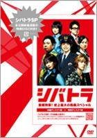 Shibatora - Dogan Keji! Shijo Saidai no Kiki Special (DVD) (Japan Version)