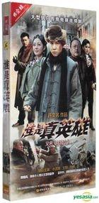 Shui Shi Zhen Ying Xiong (H-DVD) (End) (China Version)