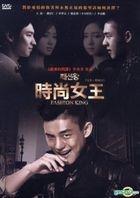 Fashion King (DVD) (End) (Multi-audio) (SBS TV Drama) (Taiwan Version)
