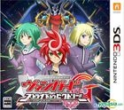 CardFight!! Vanguard G Stride to Victory!! (3DS) (Japan Version)